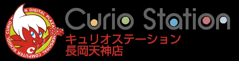 パソコン教室・キュリオステーション長岡天神店