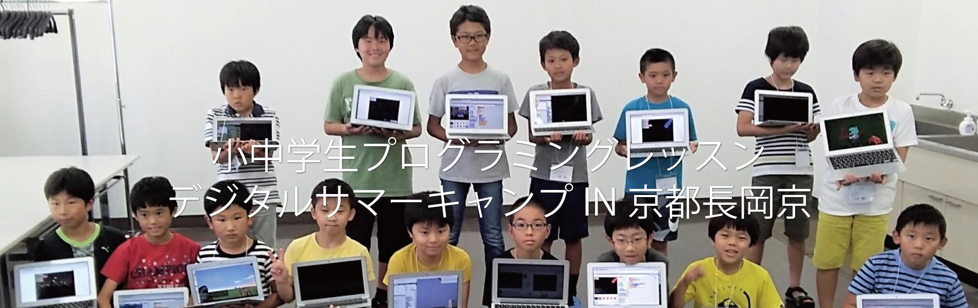小中学生プログラミング講座