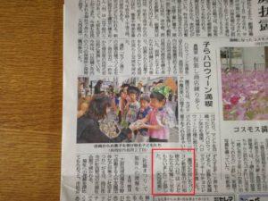 京都新聞・セブン商店会ハロウィンイベント紹介記事