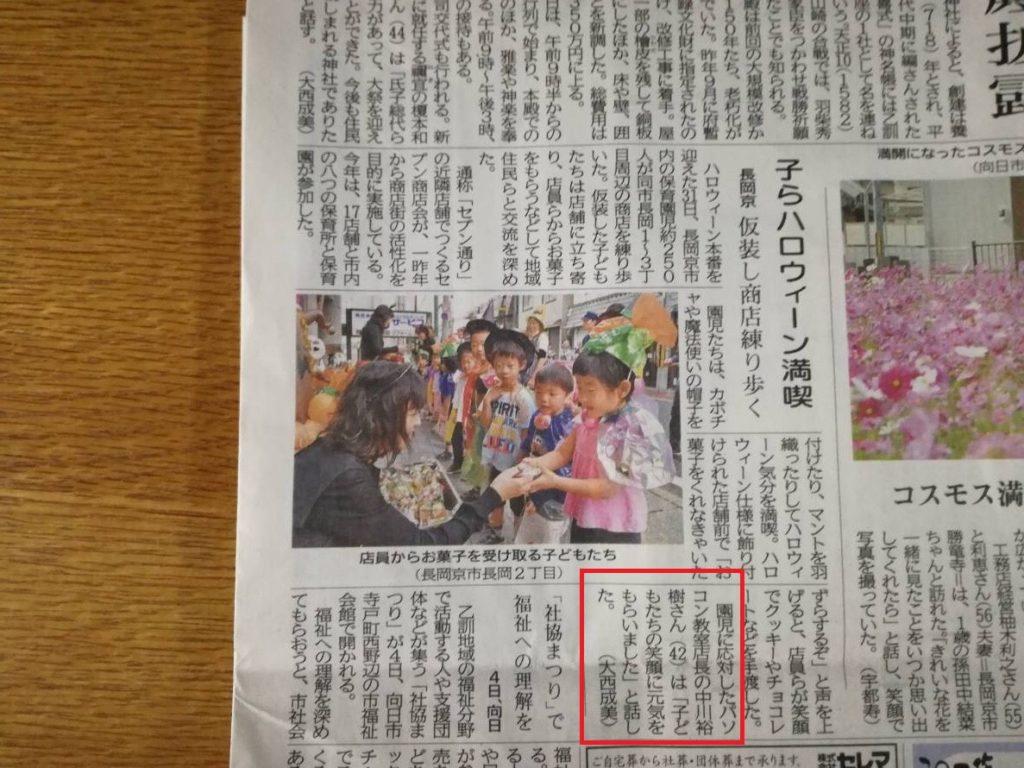 ハロウィンイベント京都新聞掲載記事