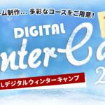 デジタルウィンターキャンプ