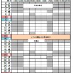 2019年1月予定表