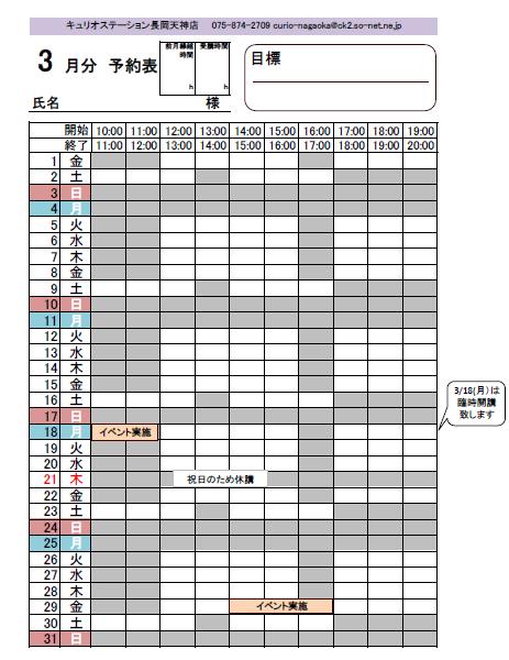 2019年3月予定表
