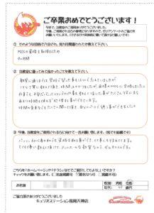 20代女性 MOS対策コース(Excelスペシャリスト&エキスパート)