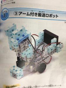 アーム搬送ロボット