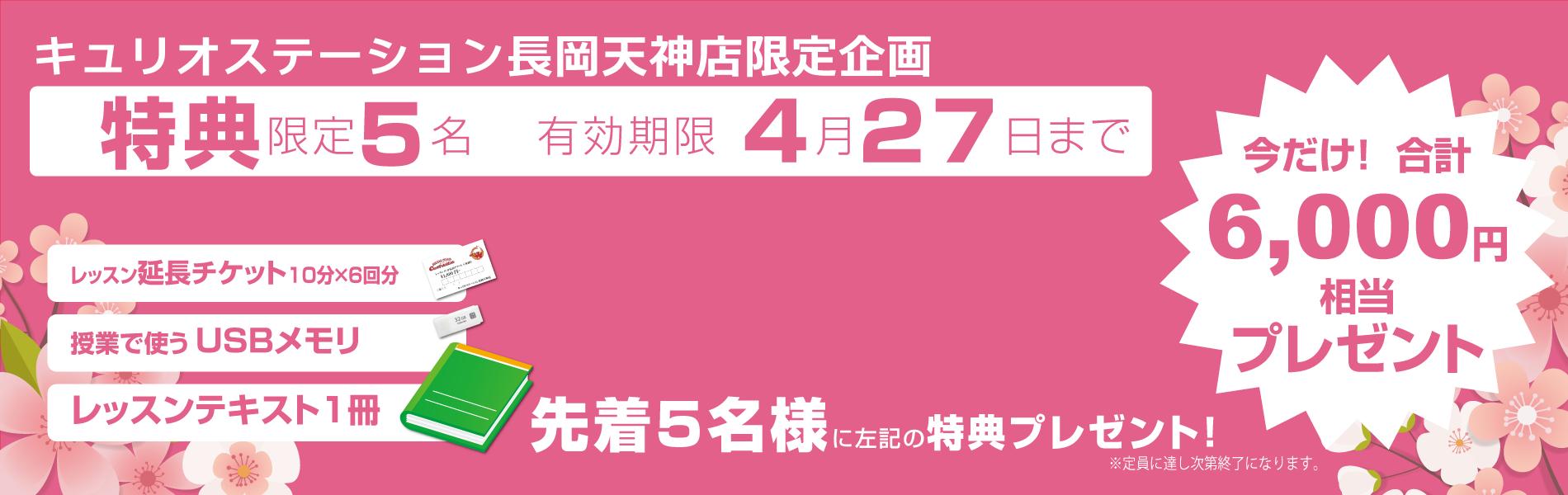 3月の入会キャンペーン! この春始めてみませんか?