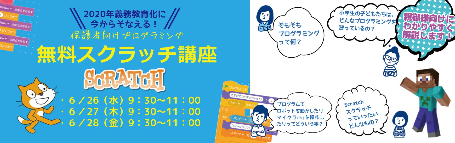 大人向けスクラッチ講座無料!