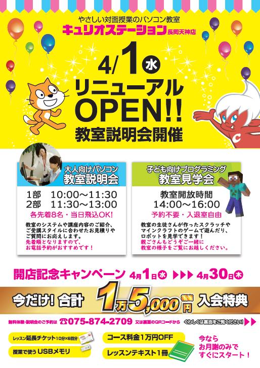 キュリオステーション長岡天神店・リニューアルオープン