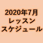 2020年レッスンスケジュール