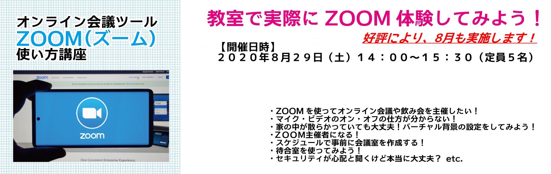 Zoom使い方講座