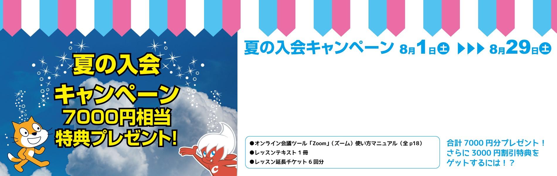 さらに3000円割引特典はこちら!