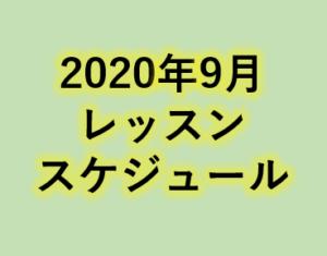 2020年9月レッスンスケジュール