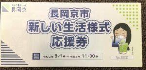 長岡京市新しい生活様式応援券