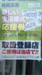 長岡京市新しい生活様式取扱登録店