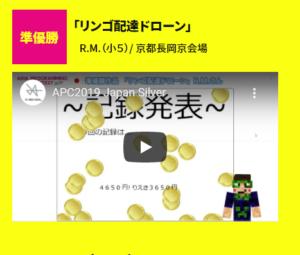 2019年デジタルサマーキャンプ準優勝作品