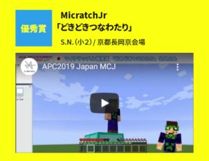 2019年デジタルサマーキャンプマイクラッチjrコース優秀賞