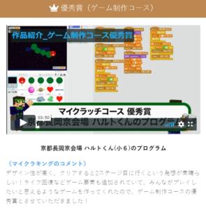 デジタルサマーキャンプ2018ゲーム制作コース優秀賞作品