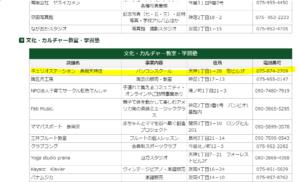 長岡京市新しい生活様式取扱事業者