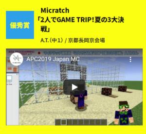 2019年デジタルサマーキャンプマイクラッチコース優秀賞