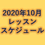 2020年10月レッスンスケジュール